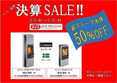 s決算セールコンツーラ.jpg